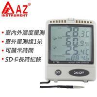 飛睿(衡欣) AZ 87799溫溼度SD卡記錄器