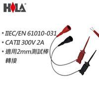 HILA海碁 2mm測試棒轉測試鉤 FC-N14
