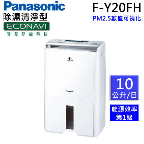 Panasonic國際牌 F-Y20FH 清淨除濕機(10L/10公升)