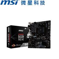 MSI微星 B450M PRO-M2 主機板