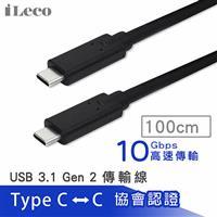 iLeco USB3.1 Gen2傳輸線 協會認證 Type C-C 1M