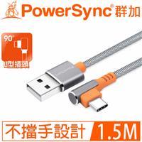 群加 Type-C L型90度傳輸充電線-灰色1.5米 (C2UFE815)