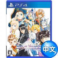 【預購】PS4遊戲《時空幻境 宵星傳奇 Remaster》中日文合版