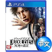 【預購】PS4遊戲《審判之眼:死神的遺言》中文版