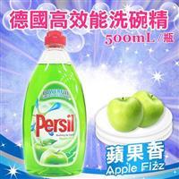 Persil高效能洗碗精500ml/蘋果香x6入