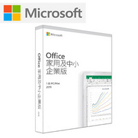 Microsoft微軟 Office 家用及中小企業版 2019
