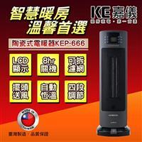 嘉儀PTC陶瓷式電暖器 KEP-666 (4-6 坪適用)