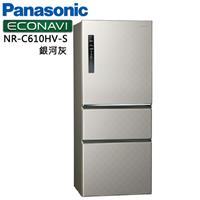 PANASONIC國際牌 610公升 NR-C610HV-S三門變頻電冰箱(銀河灰)