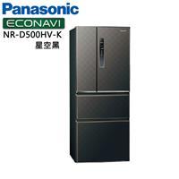 PANASONIC國際牌 500公升 NR-D500HV-K四門變頻電冰箱(星空黑)