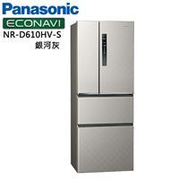 PANASONIC國際牌 610公升 NR-D610HV-S四門變頻電冰箱(銀河灰)