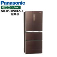 PANASONIC國際牌 500公升 NR-D500NHGS-T 四門變頻電冰箱(翡翠棕)