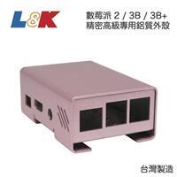 L&K 樹莓派鋁製外殼 織紋玫瑰金
