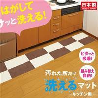 【AIMEDIA艾美迪雅】組合式廚房用地板防汙墊(咖啡)