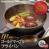 【AIMEDIA艾美迪雅】IH黃金大理石塗層炒菜鍋(26cm深型)