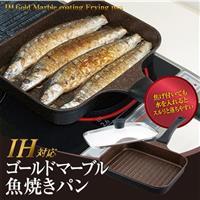 【AIMEDIA艾美迪雅】IH黃金大理石塗層魚鍋(含玻璃鍋蓋)