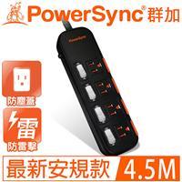 PowerSync群加 4開4插滑蓋防塵防雷擊延長線4.5M 15呎 TS4X0045黑
