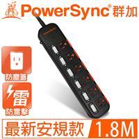 PowerSync群加 6開6插滑蓋防塵防雷擊延長線1.8M TPS366DN0018黑