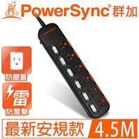 PowerSync群加 6開6插滑蓋防塵防雷擊延長線4.5M TPS366DN0045黑