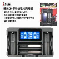 iMax 4槽 LCD 多功能電池充電器 CH-LCD04