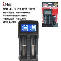 iMax 雙槽 LCD 多功能電池充電器 CH-LCD02
