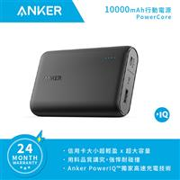 Anker PowerCore 10000mAh 行動電源 A1263