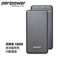 PERIPOWER PS-B03 黑色 商務者多功能行動電源