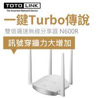 TOTO-LINK 雙倍飆速無線分享器 N600R