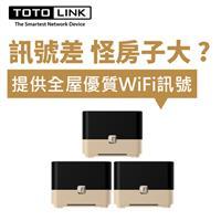 TOTO LINK T10 Mesh 全覆蓋WiFi無線網路系統(3入)
