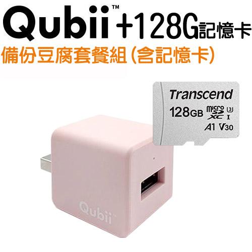 Qubii 蘋果MFi認證 自動備份豆腐頭-粉【含128G記憶卡】