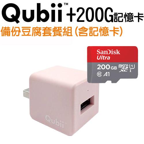 Qubii 蘋果MFi認證 自動備份豆腐頭-粉【含200G記憶卡】