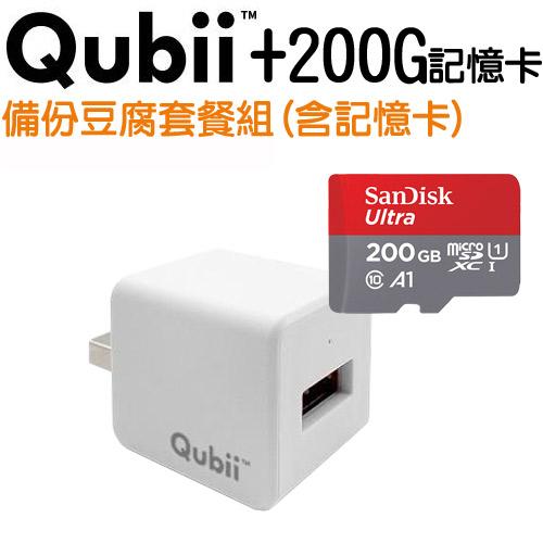Qubii 蘋果MFi認證 自動備份豆腐頭-白【含200G記憶卡】
