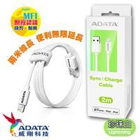 威剛 ADATA Apple原廠 MFi 認證 Lightning 充電傳輸線 200cm-白