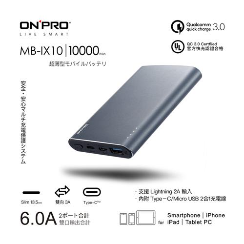 ONPRO 10000mAh QC3.0 6A快充行動電源 灰-MB-IX10