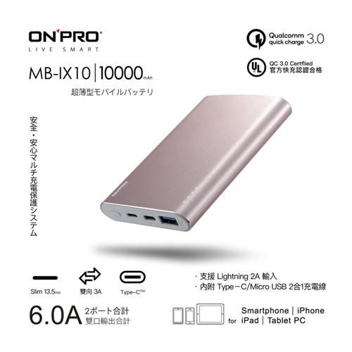 ONPRO 10000mAh QC3.0 6A快充行動電源 玫瑰金-MB-IX10