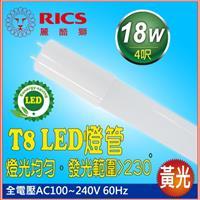 麗酷獅 4呎 LED燈管 T8 18W 黃光