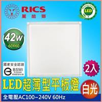 麗酷獅 42W LED超薄型平板燈 白光2入(組)