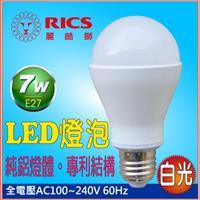 麗酷獅 7W LED燈泡 白光