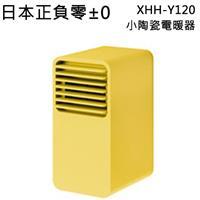 正負零±0  XHH-Y120 小陶瓷通風電暖器(黃)