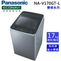 Panasonic國際牌 17kg 直立式變頻洗衣機NA-V170GT-L(炫銀灰)