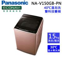 Panasonic國際牌 15kg 變頻直立式溫水洗衣機NA-V150GB-PN(玫瑰金)