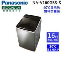 Panasonic國際牌 16kg 變頻直立式溫水洗衣機NA-V160GBS-S(不鏽鋼)