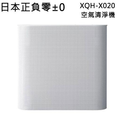正負零±0  XQH-X020 空氣清淨機
