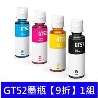 HP GT51/52墨瓶四色【9折】1組