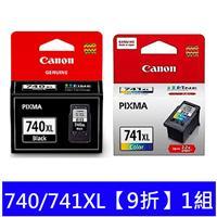 CANON 740XL/741XL 墨水兩色【9折】1組