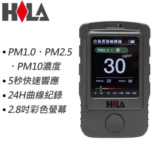 HILA海碁 PM2.5空氣品質 HA-V1
