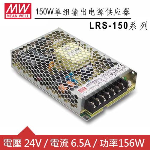 MW明緯 LRS-150-24 單組輸出電源供應器(156W)