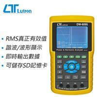 Lutron路昌 記憶式 三相電力及諧波分析儀 DW-6095