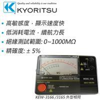 KYORITSU 日本共利 KEW-3166 絕緣高阻計