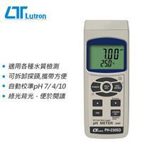 Lutron 路昌 PH-230SD 記憶式 酸鹼計