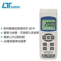 Lutron 路昌 PM-9110SD 記憶式壓力/差壓計